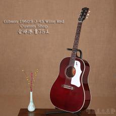已售 Gibson 1960'S J-45 Wine Red Custom Shop 全球限量75支