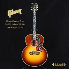 Gibson Custom Shop SJ-200 Gallery Edition 18年大师美术馆2号